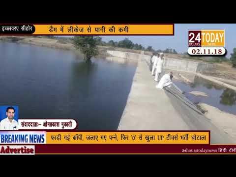 24hrstoday Breaking News :- डैम में लीकेज से पानी की कमी Report by Om Prakash