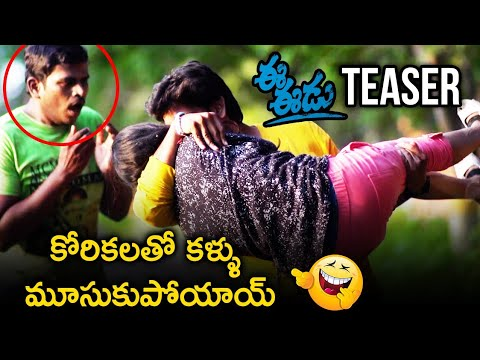 Ee Eedu Telugu Movie Teaser | 2019 Latest Telugu Movie Teasers | Shravan | Sneha | Telugu FilmNagar