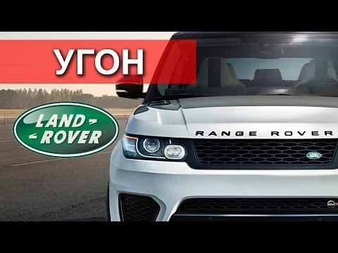 Угон Range Rover за минуту ! Почему угоняют Land Rover ?