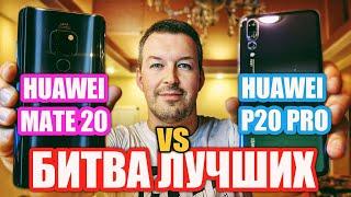 БИТВА ЛУЧШИХ. HUAWEI MATE 20 vs HUAWEI P20 PRO. Что выбрать в 2019? EMUI 9