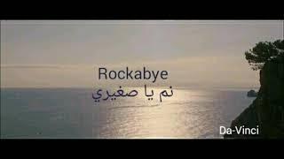 Clean Bandit-Rockabye (Lyrics)مترجمة