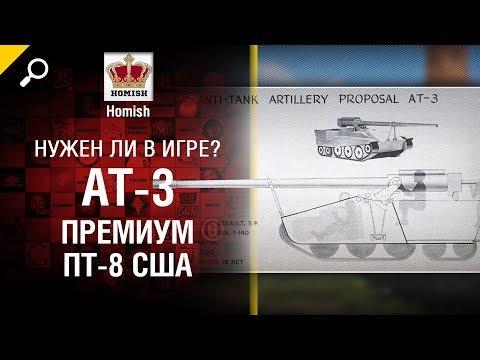 AT-3 - Премиум ПТ-8 США - Нужен ли в игре? - Будь готов! от Homish [World of Tanks]