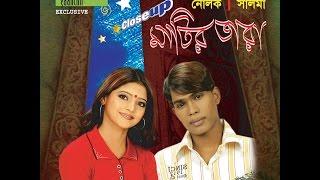 Premer Hawa   Nolok N Salma by Gaanchill