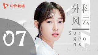 外科风云 07   Surgeons 07 (靳东、白百何 领衔主演)【未删减版】