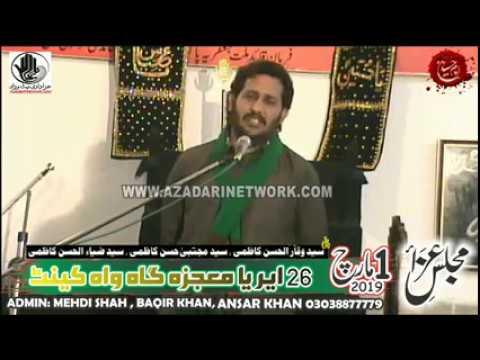 Zakir Murtaza Ashiq | Majlis 1 Mar 2019 | 26 Area Mojzagah Wah Cant |