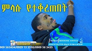 Man Turns Into Snake In Church With Man Of God Prophet Tamrat Demsis - AmlekoTube.com