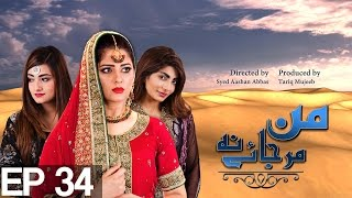 Man Mar Jaye Na Episode 34>
