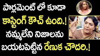 Congress RenukaChowdhury On CastingCouch,It Happens Everywhere, Even In Parliament |Top telugu media