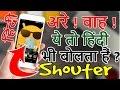 आपका Shouter App ये तो हिंदी भी बोलता हैं ? जी हाँ हिंदी   अरे ! वाह !