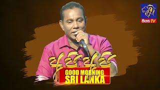 GOOD MORNING SRI LANKA | 18-04-2021