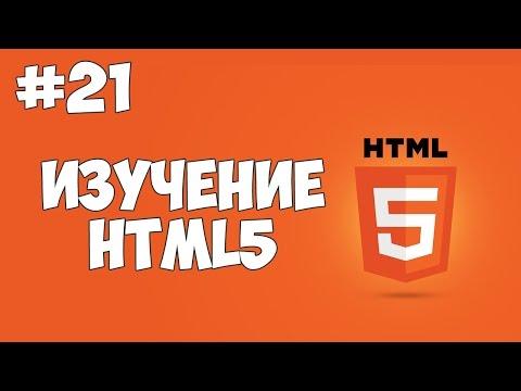 HTML5 уроки для начинающих | #21 - Заключительный урок!