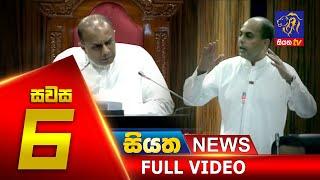 Siyatha News | 06.00 PM | 22– 01 – 2020