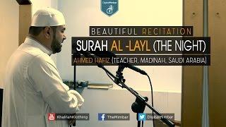 Beautiful Recitation | Surah Al-Layl – Ahmad Hafiz ( Madinah, Saudi Arabia)