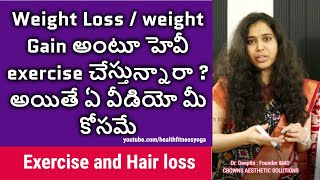 Weight loss exercise and hair fall || weight gain workouts and hair loss | #healthfitnessyoga