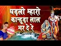 Download Kanuda Lal Ghadalo - Krishna Janmashtami Songs ( Krishna Bhajans ) MP3 song and Music Video