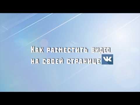 Как разместить видео на своей странице ВКонтакте