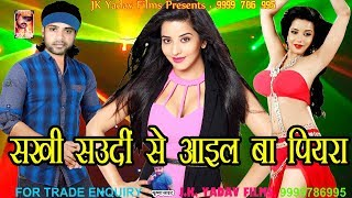 Mannu Lal Yadav  Latest Bhojpuri Geet 2017