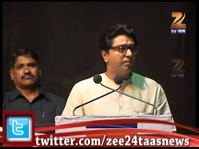 Zee24Taas : Raj Thackeray's Pune Speech