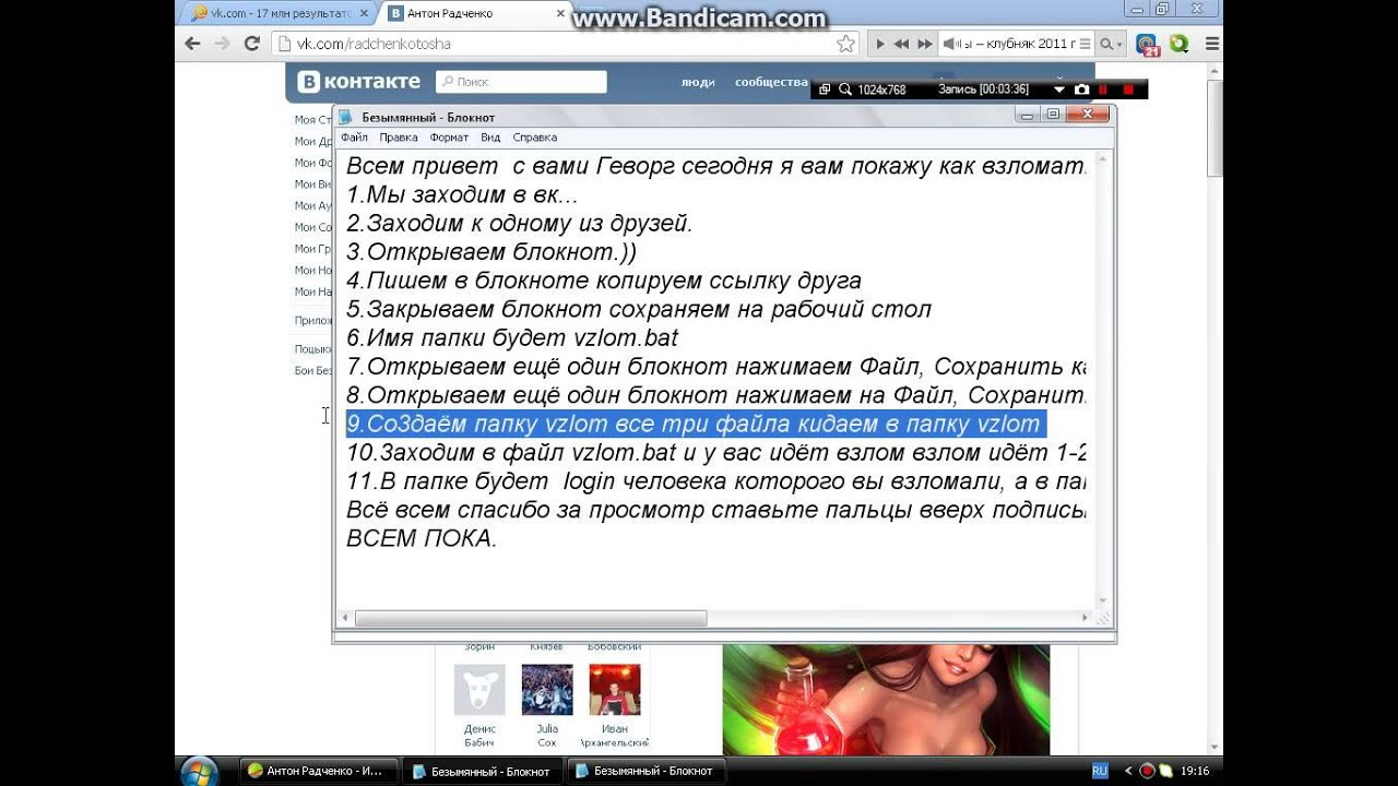 Как взломать mail ru без всяких программ. макс шавруков.