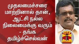 Only If Chief Minister is Changed, TN Govt will come to a good state - Thanga Tamilselvan