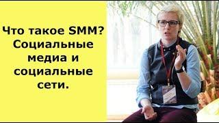 Что такое SMM? Социальные медиа и социальные сети.