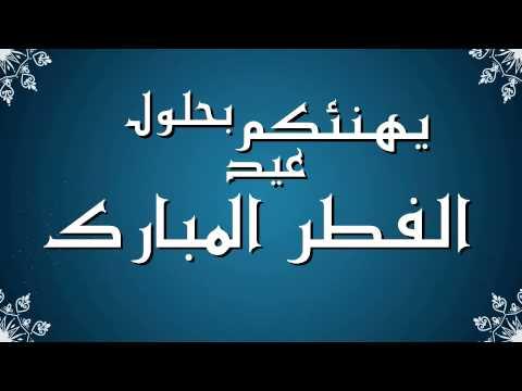Ramadan greeting animation