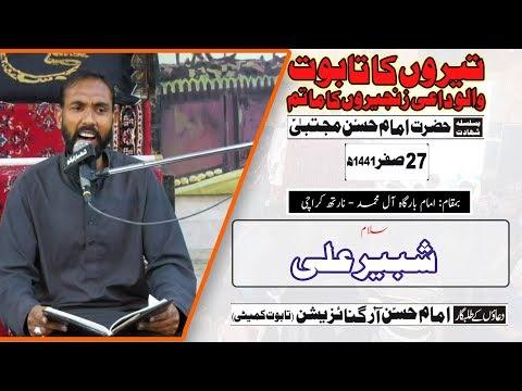 Salaam | Shabbir Ali | Teeron Ka Taboot - 27th Safar 1441/2019 - Imam Bargah AleyMohammed