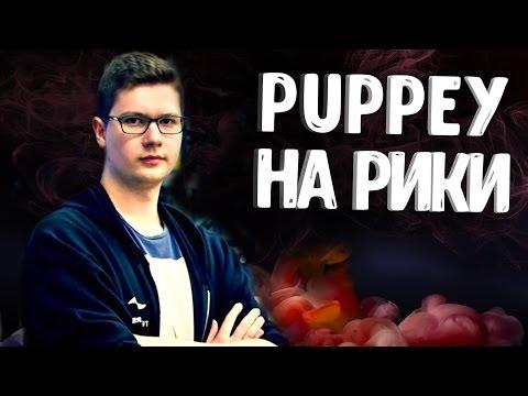ПУПЕЙ НА РИКИ В ДОТА 2 - PUPPEY ON RIKI IN DOTA 2