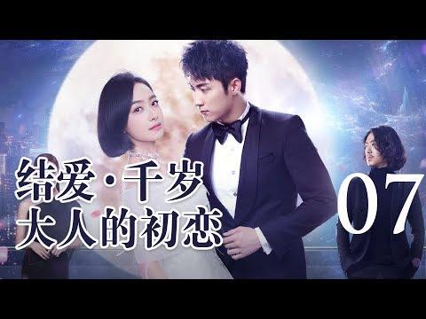 陸劇-結愛·千歲大人的初戀-EP 07