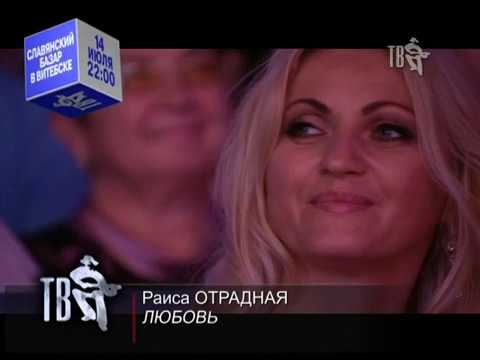 Звёзды ШАНСОН ТВ на СЛАВЯНСКОМ БАЗАРЕ в Витебске...