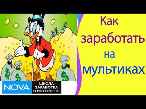Мультфильм как заработать в интернете