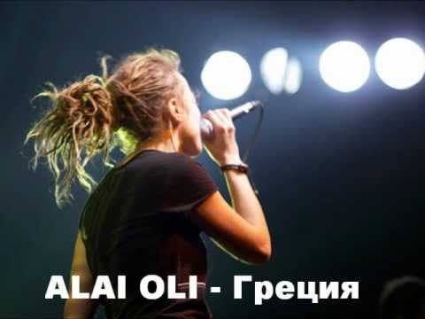 Alai Oli - греция