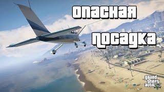 Видео Игра GTA 5 Online - Опасная посадка #10