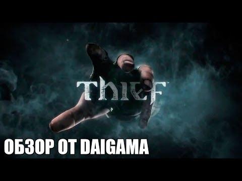 «Thief»: Обзор