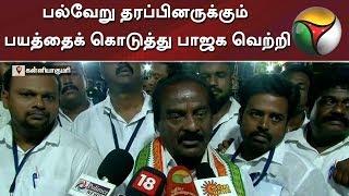 பல்வேறு தரப்பினருக்கும் பயத்தைக் கொடுத்து பாஜக வெற்றி: வசந்தகுமார் | Congress | BJP