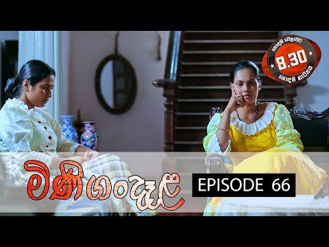 Minigandela   | Episode 66 | Sirasa TV 10th September 2018 [HD]