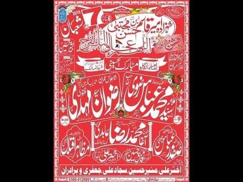Live Jashan 7 Shahban 2019 Kot Abdul Malik