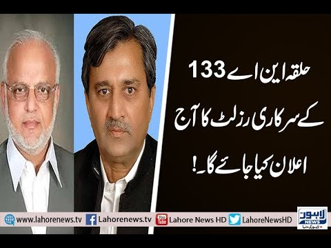 NA 133 officials results to be announced today
