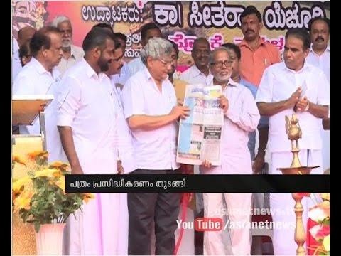 CPM Launched Tulunadu Times in Kasaragod
