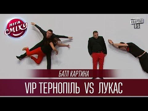 "Батл картина - ""VIP Тернопіль"" vs ""Лукас"" | Лига Смеха 2016, Четвертый полуфинал"