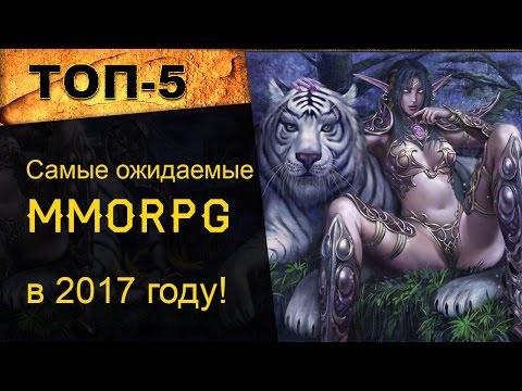 ТОП 5 ММОРПГ: самые ожидаемые MMORPG в 2017 году!