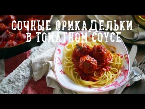 Сочные фрикадельки в томатном соусе [Рецепты Bon Appetit]