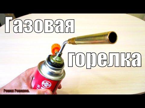 ГАЗОВАЯ ГОРЕЛКА,ЕЩЕ ОДИН НЕПЛОХОЙ ВАРИАНТ ЗА МАЛУЮ СТОИМОСТЬ!!!