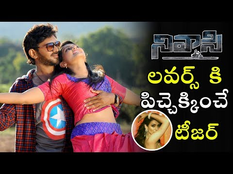 Nivasi Movie Latest Teaser | Telugu Movie Latest Teaser | Telugu Varthalu