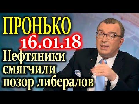 Возможно ли CПACTИ экономику России от полного K.P.A.X.A?! 16.01.2018