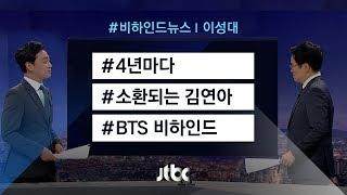 [비하인드 뉴스] 4년마다 소환되는 김연아 / BTS 비하인드