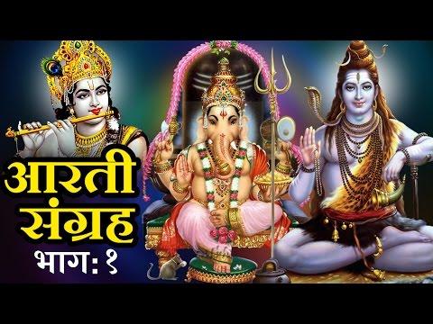 Aarti Sangrah - Marathi Devotional Song - Part 1