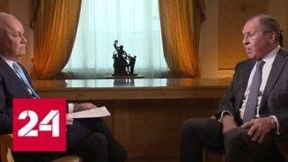 Лавров: Путин и Трамп не допустят военного столкновения - Россия 24