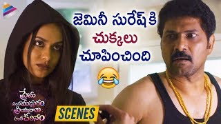 Gemini Suresh BEST COMEDY SCENE | Prema Entha Madhuram Priyuralu Antha Katinam Latest Telugu Movie