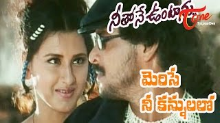 Neethone Vuntanu Movie Songs | Merise Nee Kannulalo | Upendra | Rachana